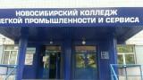 Новосибирский колледж легкой промышленности и серв