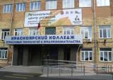 Красноярский колледж отраслевых технологий и предп