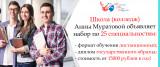 Школа (колледж) Анны Муратовой