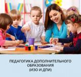Педагогика доп образования (ИЗО и ДПИ)