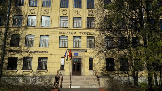 Колледж туризма Санкт-Петербурга