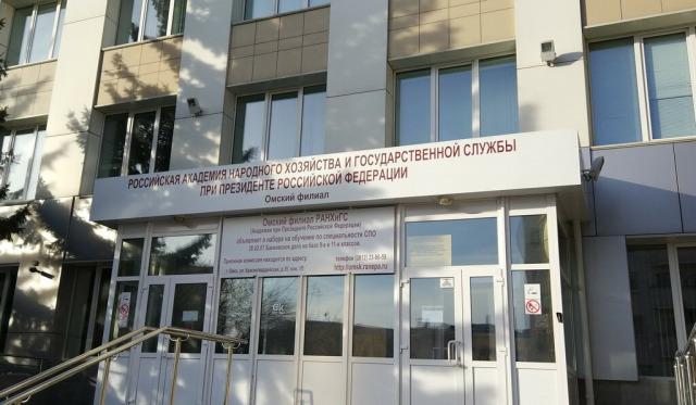 Омский банковский колледж Банка России - РАНХиГС,