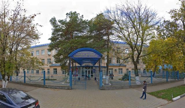 Краснодарский краевой базовый медицинский колледж
