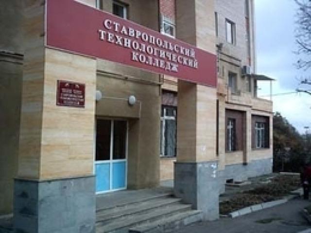 Ставропольский колледж сервисных технологий и комм
