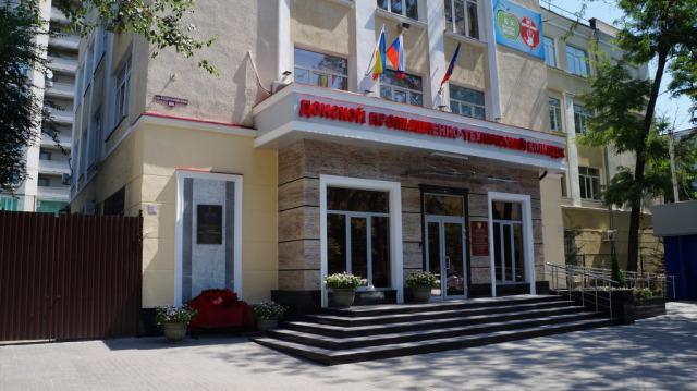 Донской промышленно-технический колледж (ПУ № 8) и